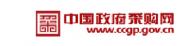 中国政府与采购网